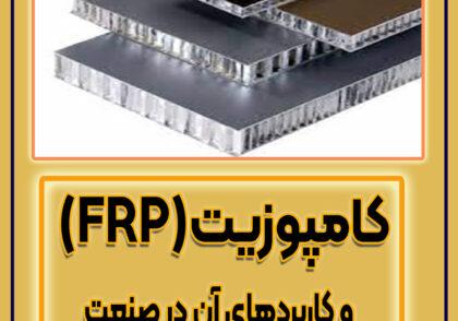 کامپوزیت FRP