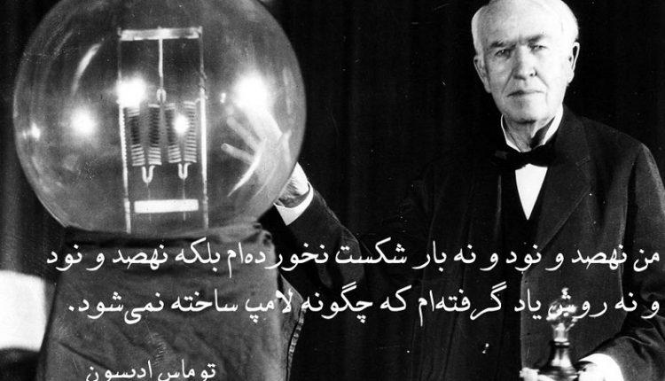 ادیسون مخترع فیبر کربن