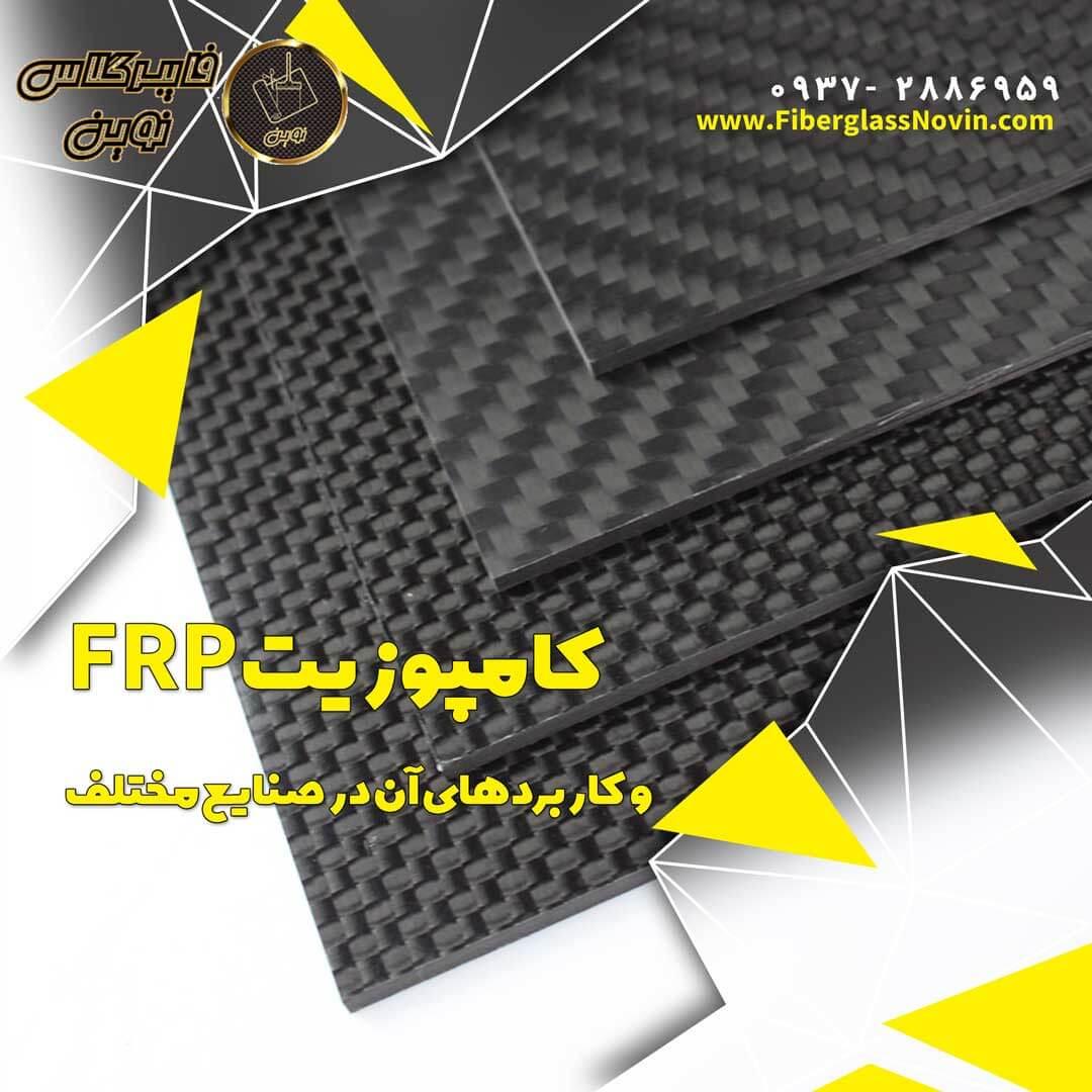 کامپوزیت FRP و کاربرد آن