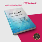کتاب کامپوزیت FRP