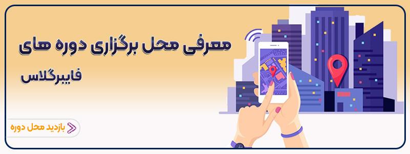 معرفی محل برگزاری دوره آموزش فایبرگلاس