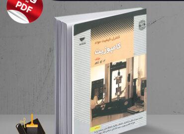 کتاب کنترل کیفیت مواد کامپوزیت
