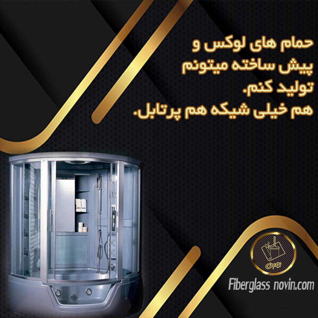 تولید حمام فایبرگلاس و حمام کامپوزیتی