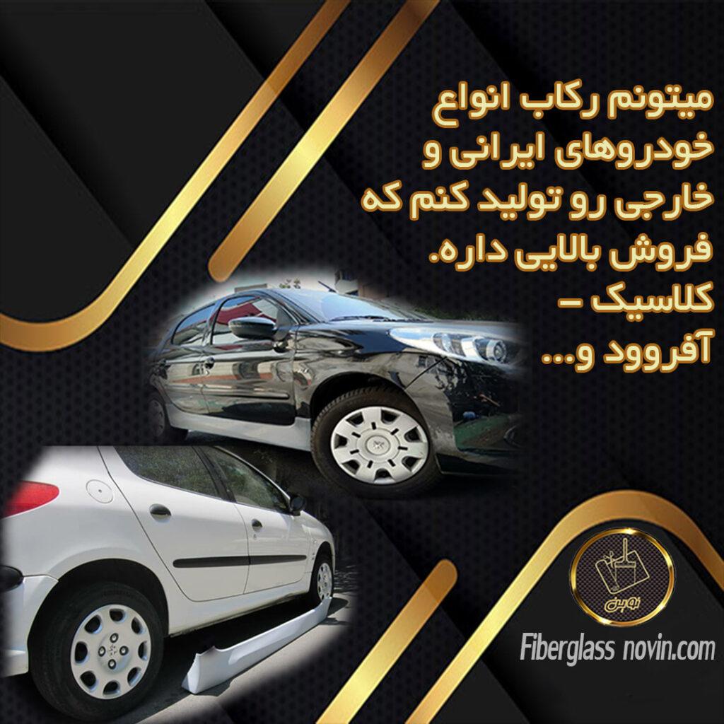 تولید رکاب فایبرگلاس - تیونینگ خودرو