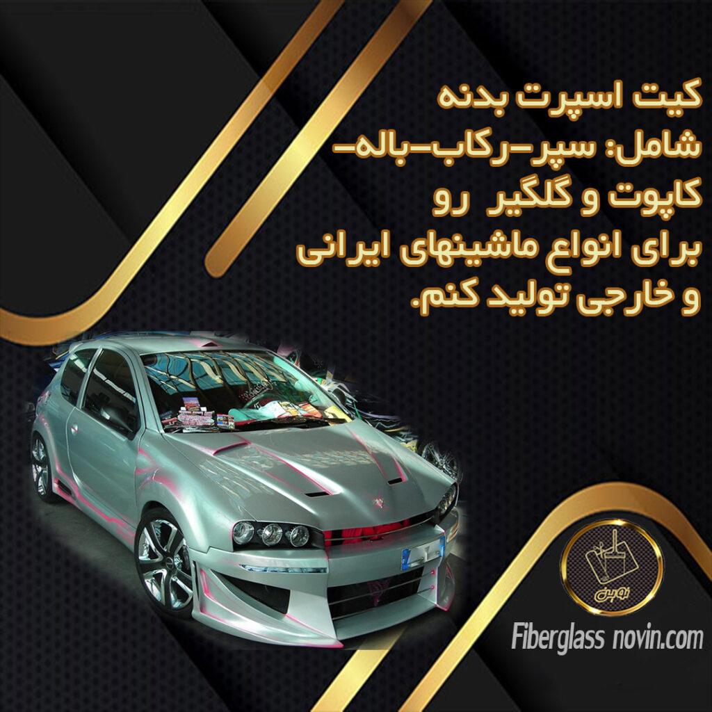 کیت اسپرت - تیونینگ خودرو - تولید کیت اسپرت خودرو