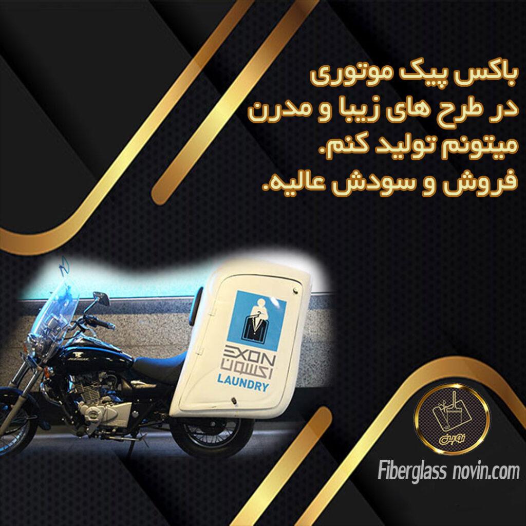 تولید باکس پیک موتوری- باکس موتور فایبرگلاس-باکس فایبرگلاس-باکس فایبرگلاس پیک موتوری-باکس کامپوزیت