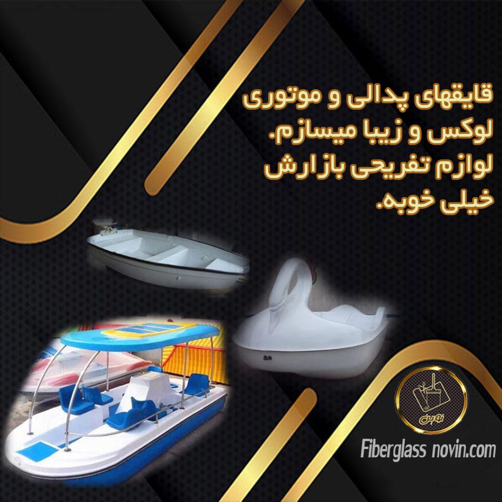 تولید قایق فایبرگلاس