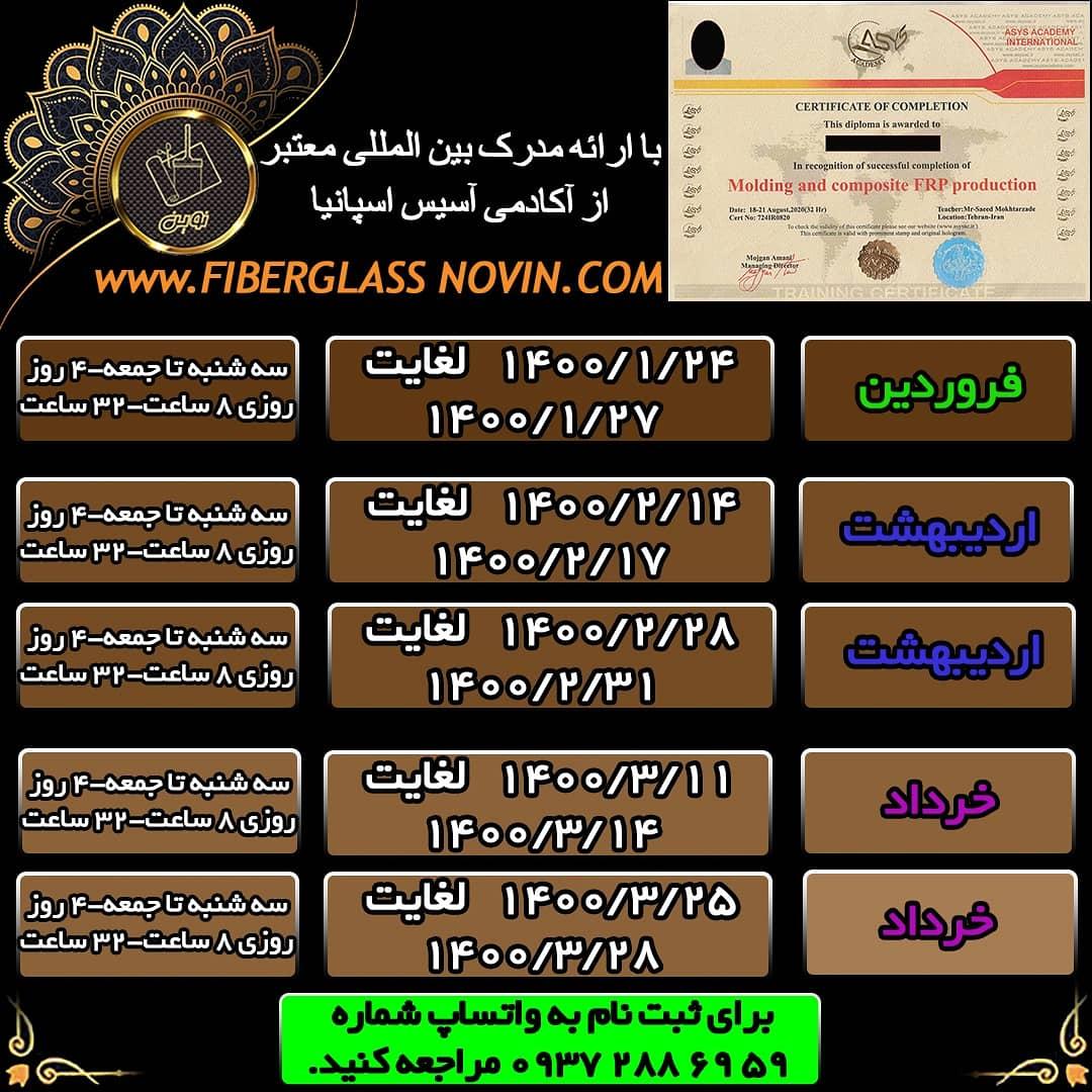 برنامه برگزاری دوره های آموزشی فایبر گلاس